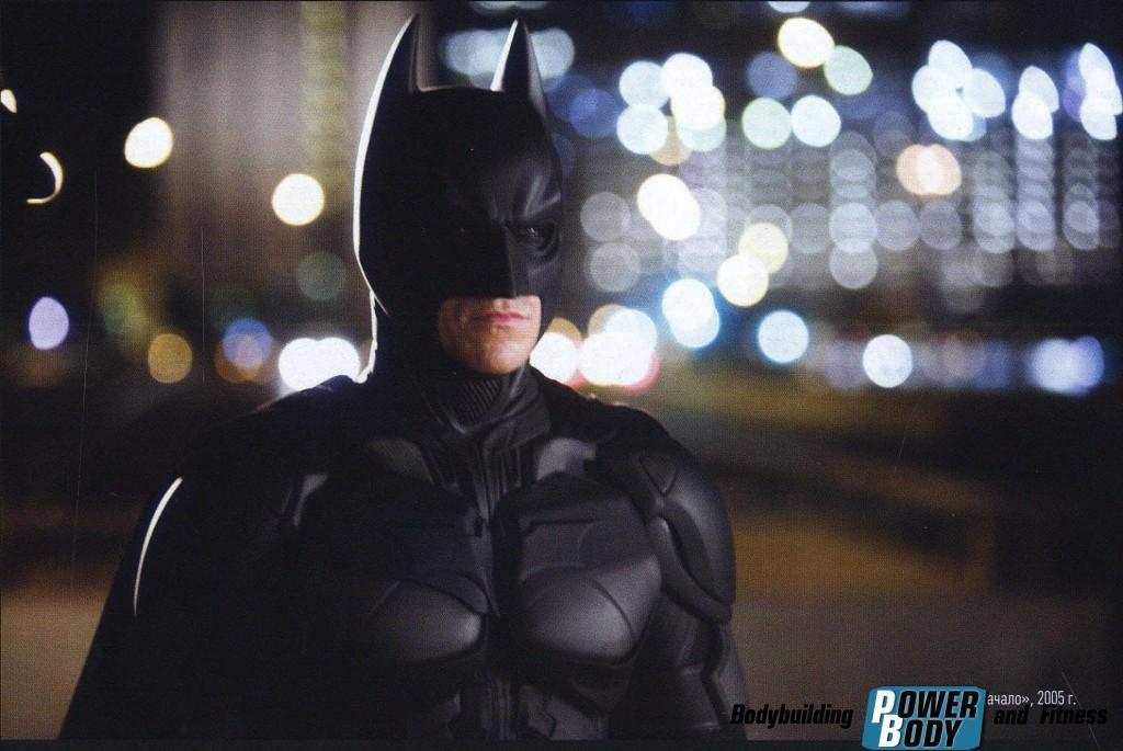 Бетмен Начало. Кристиан Бейл
