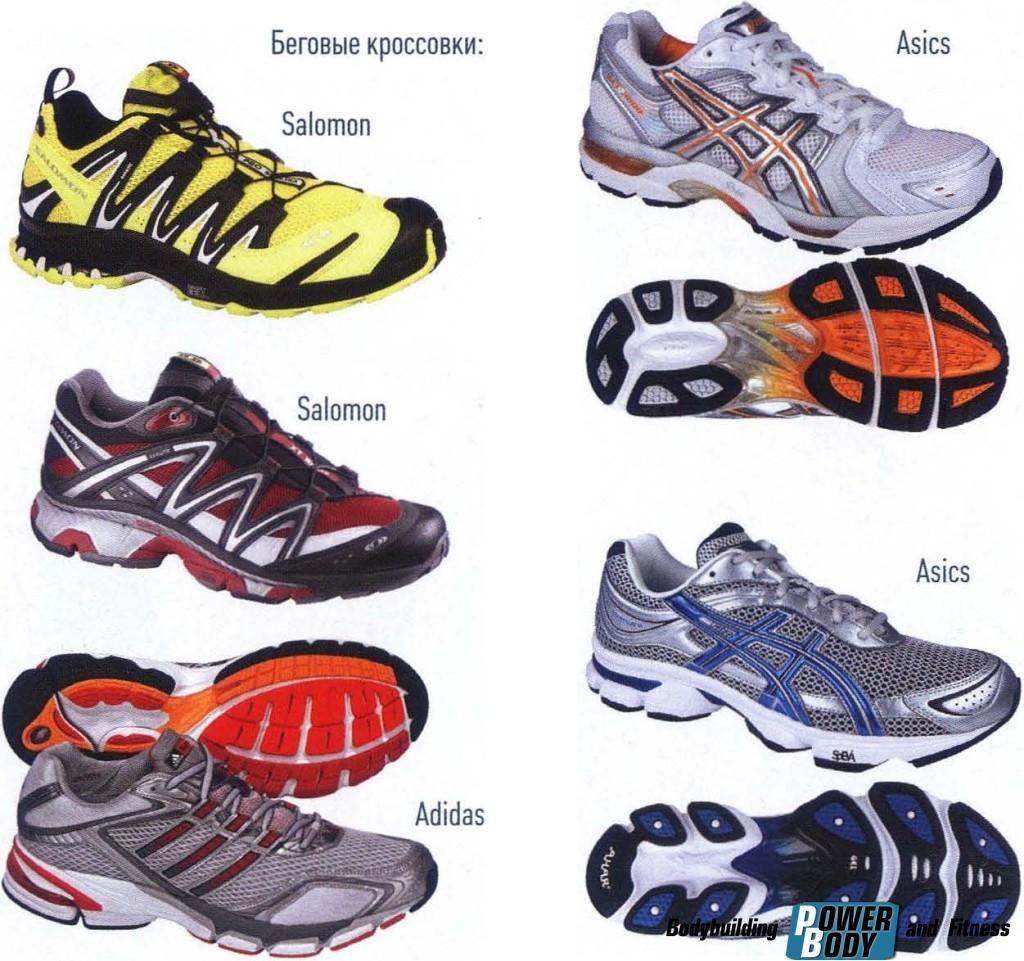 Обувь для бега2