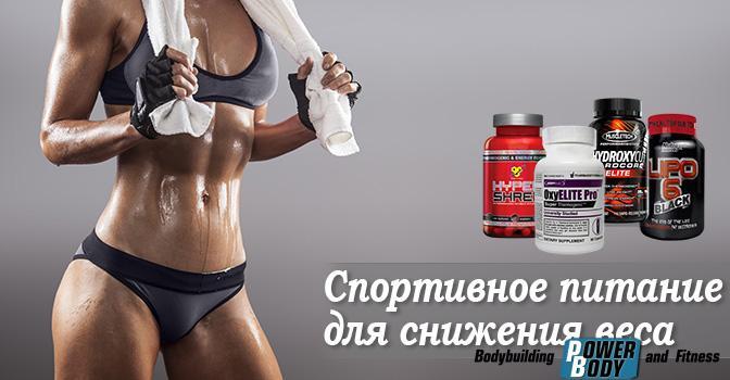 Спортивное питание для похудения (сжигания жира)